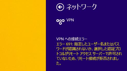 Windows 8.1 Update環境でVPNのパスワードを変更する方法