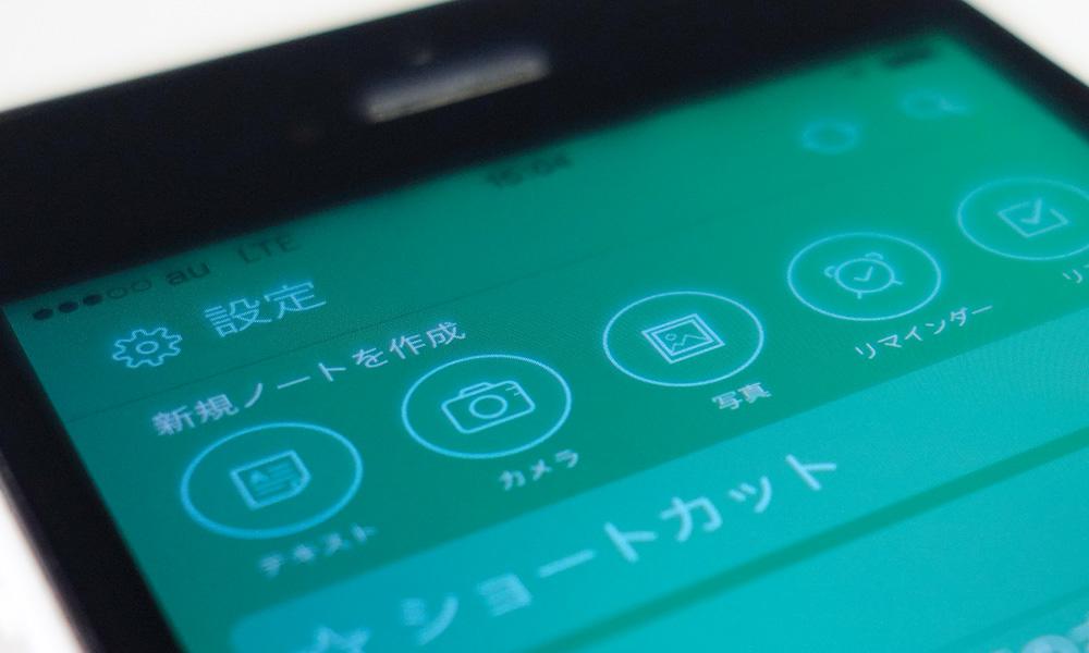 これ知ってた!? EvernoteのiPhoneアプリが持つ5つの便利機能