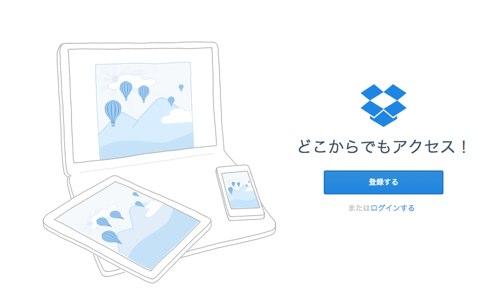 Dropbox解説記事まとめ(基本操作、iPhone/Androidアプリ、共有)