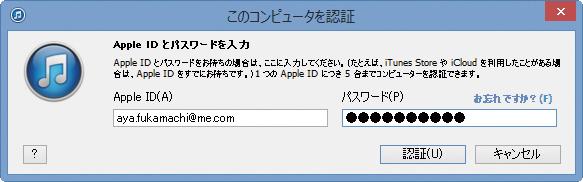 iTunesで「このコンピューターは認証されていません」と表示されたときは