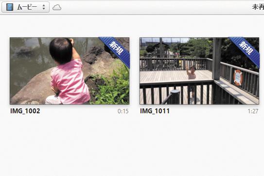 デジタルカメラなどで撮影した動画もiTunesで管理できる