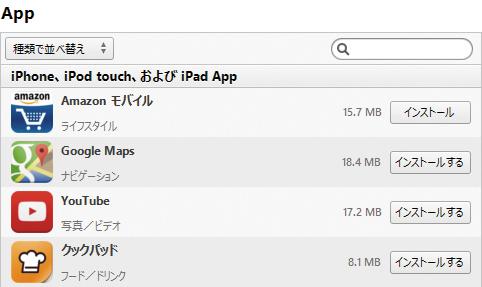 iTunesでダウンロードしたアプリをiPhoneと同期する