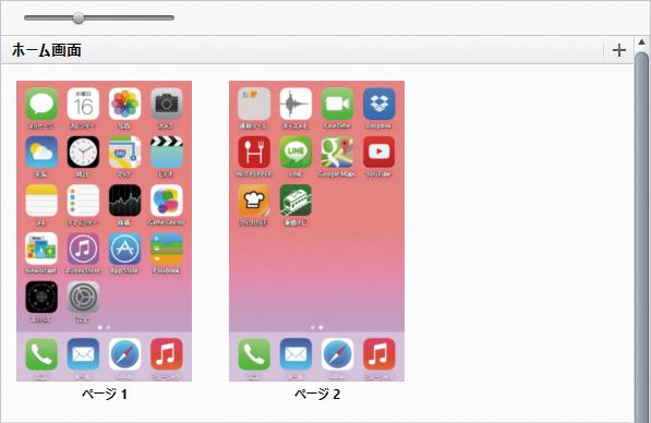 iPhoneのホーム画面をパソコンのiTunesでカスタマイズする