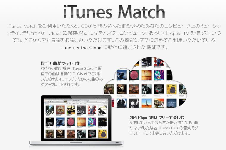 iTunes Matchの設定&iPhoneでの再生方法。CDから取り込んだ曲がいつでも聴ける!