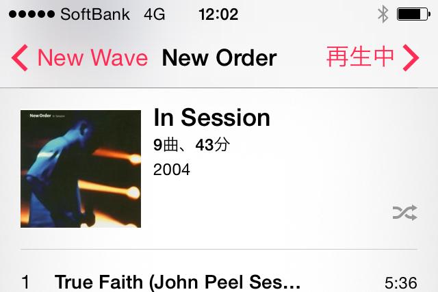 iTunes Matchの曲をWi-Fi接続なしでストリーミング再生する方法