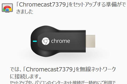 パソコン(Windows)でChromecastの初期設定をする方法