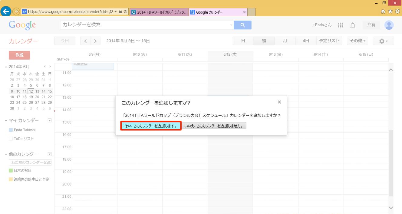 操作解説:Googleカレンダーに追加する