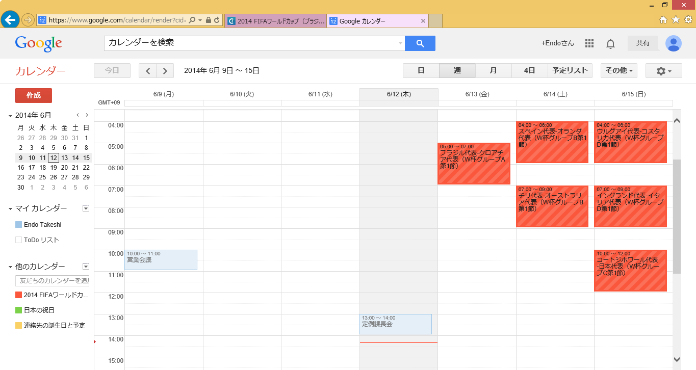 操作解説:カレンダーが追加された