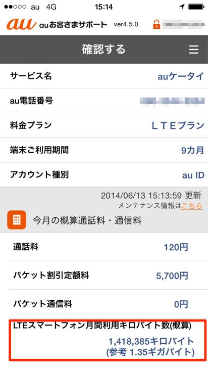 操作解説:[LTEスマートフォン月間利用キロバイト数]を確認する
