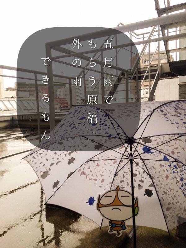五月雨で もらう原稿 外の雨