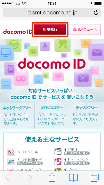 操作解説:docomo IDの新規発行を開始する