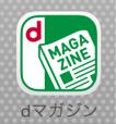 操作解説:dマガジンアプリを起動する
