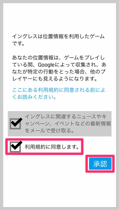操作解説:Googleアカウントを入力する