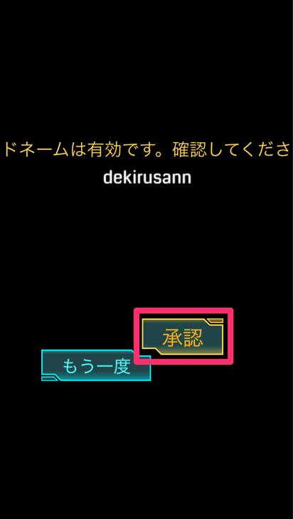 操作解説:コードネームを確認する