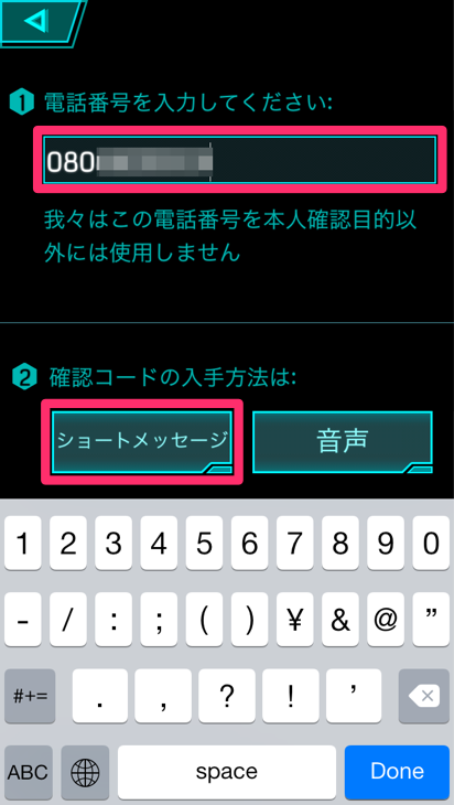 操作解説:電話番号を入力し、SMSを選択する