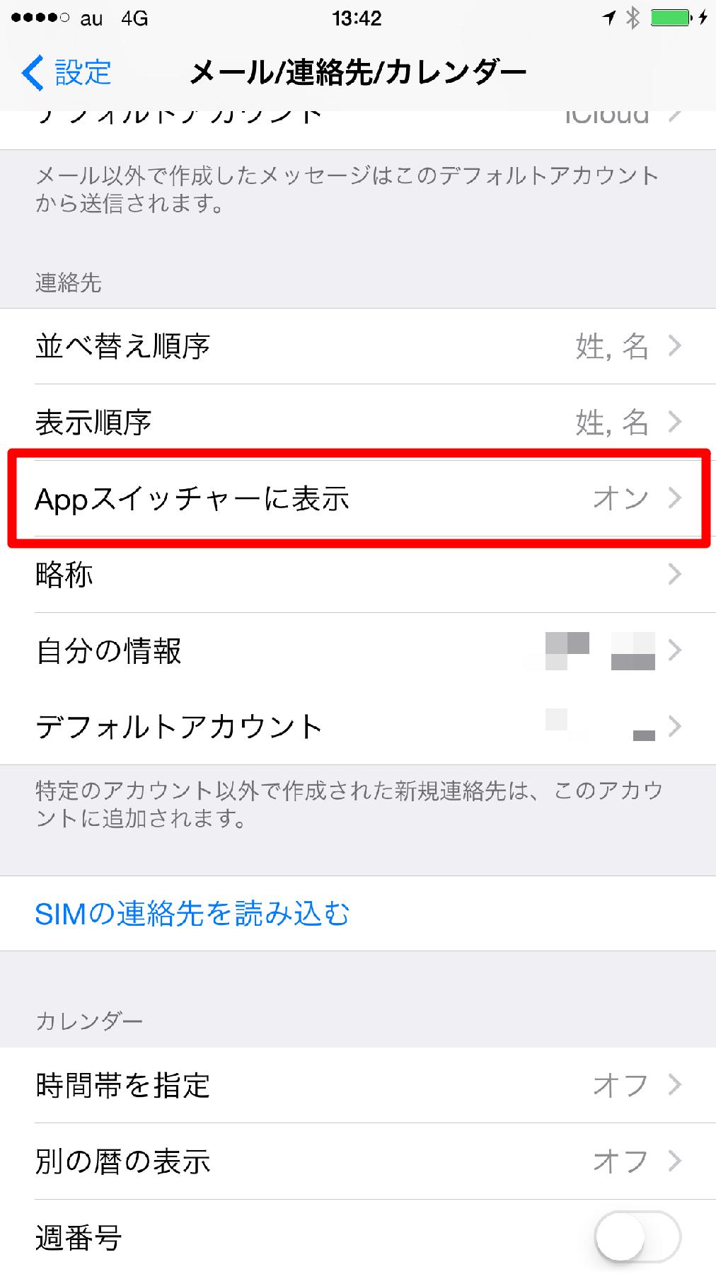 [Appスイッチャーに表示]をタップする画面