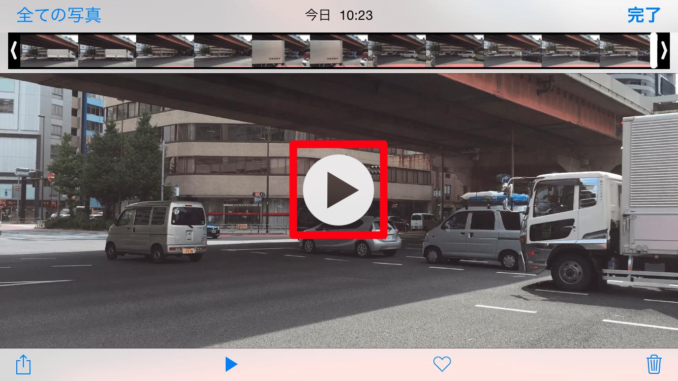 撮影したタイムラプス動画を再生する