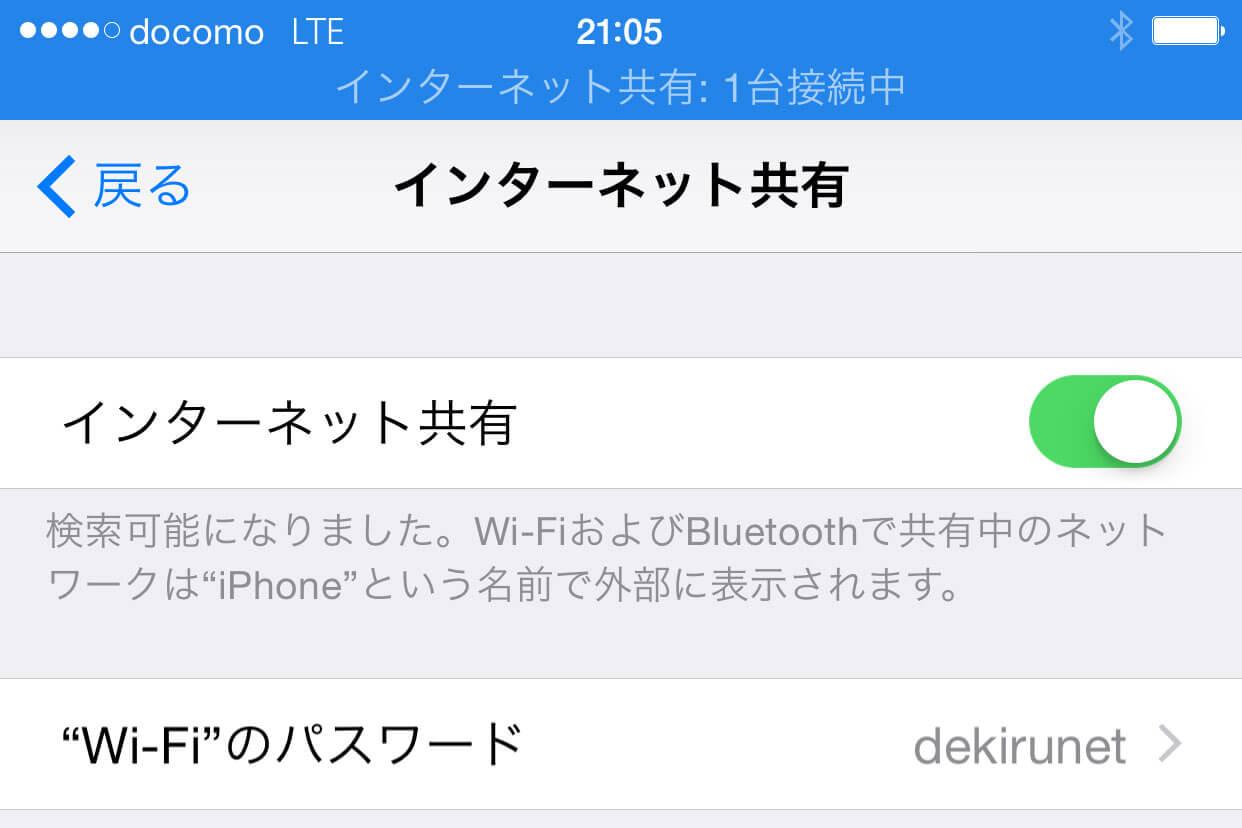 共有 iphone インターネット