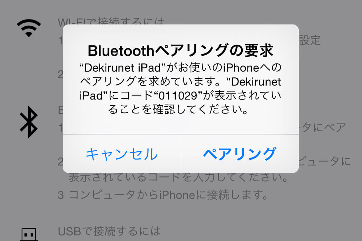 iPhoneとiPadでBluetoothテザリングをするには