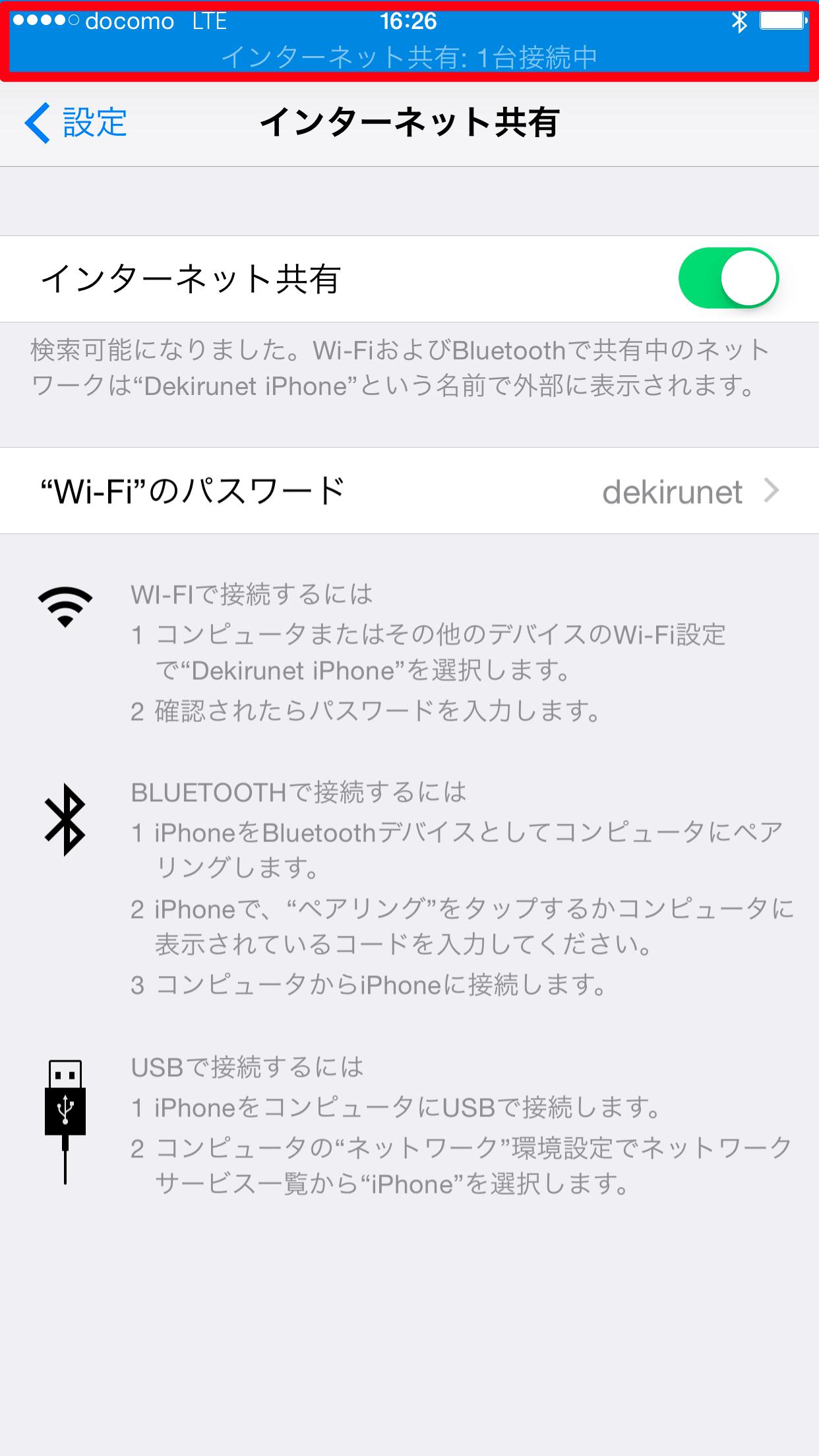iPhoneの画面を確認する