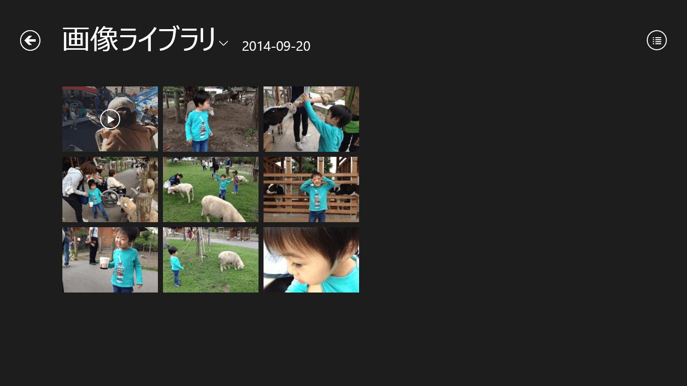 写真やビデオのインポートが完了する