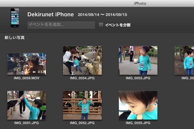 iPhoneの写真やビデオをMacに保存する方法