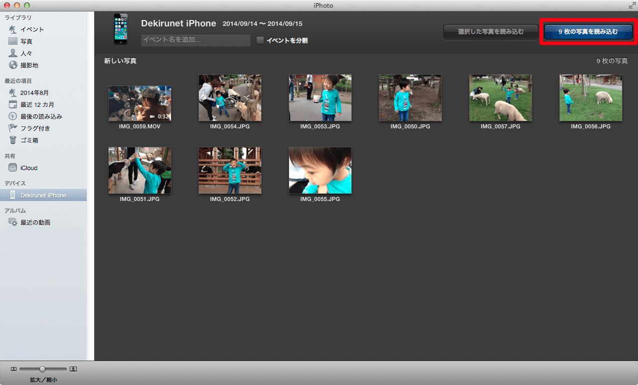 写真やビデオの取り込みを開始する