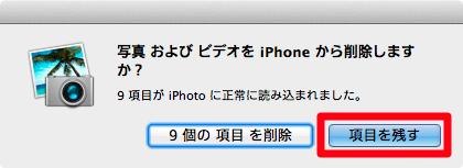 iPhoneに写真やビデオを残すかどうかを選択する