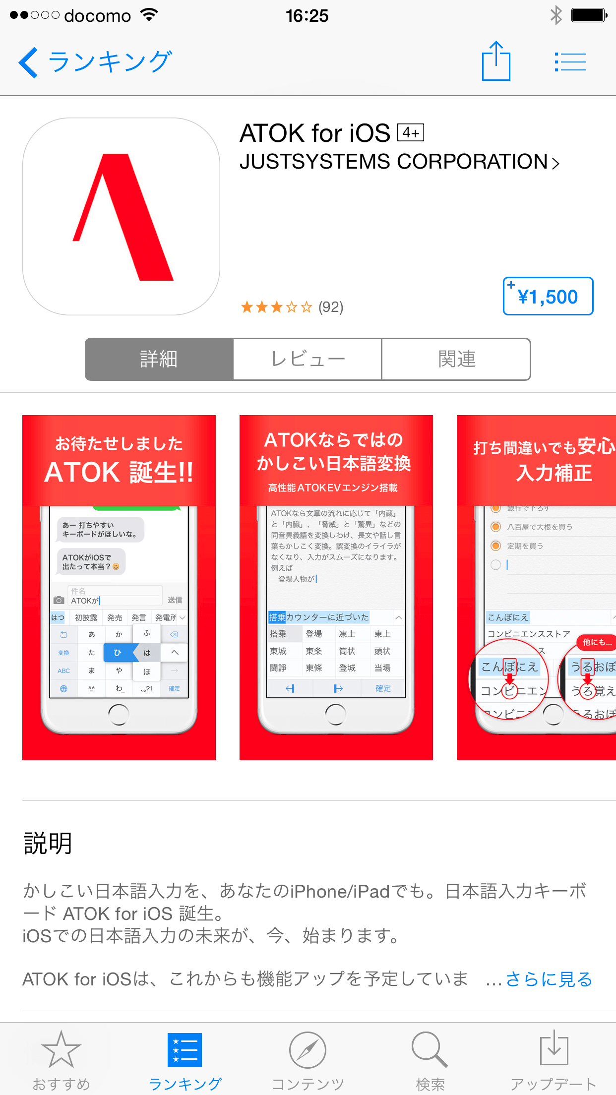ATOK for iOSをインストールする