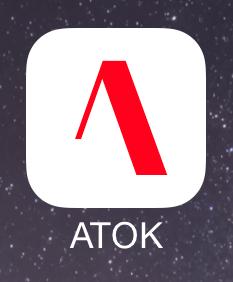 [ATOK]アプリを起動する