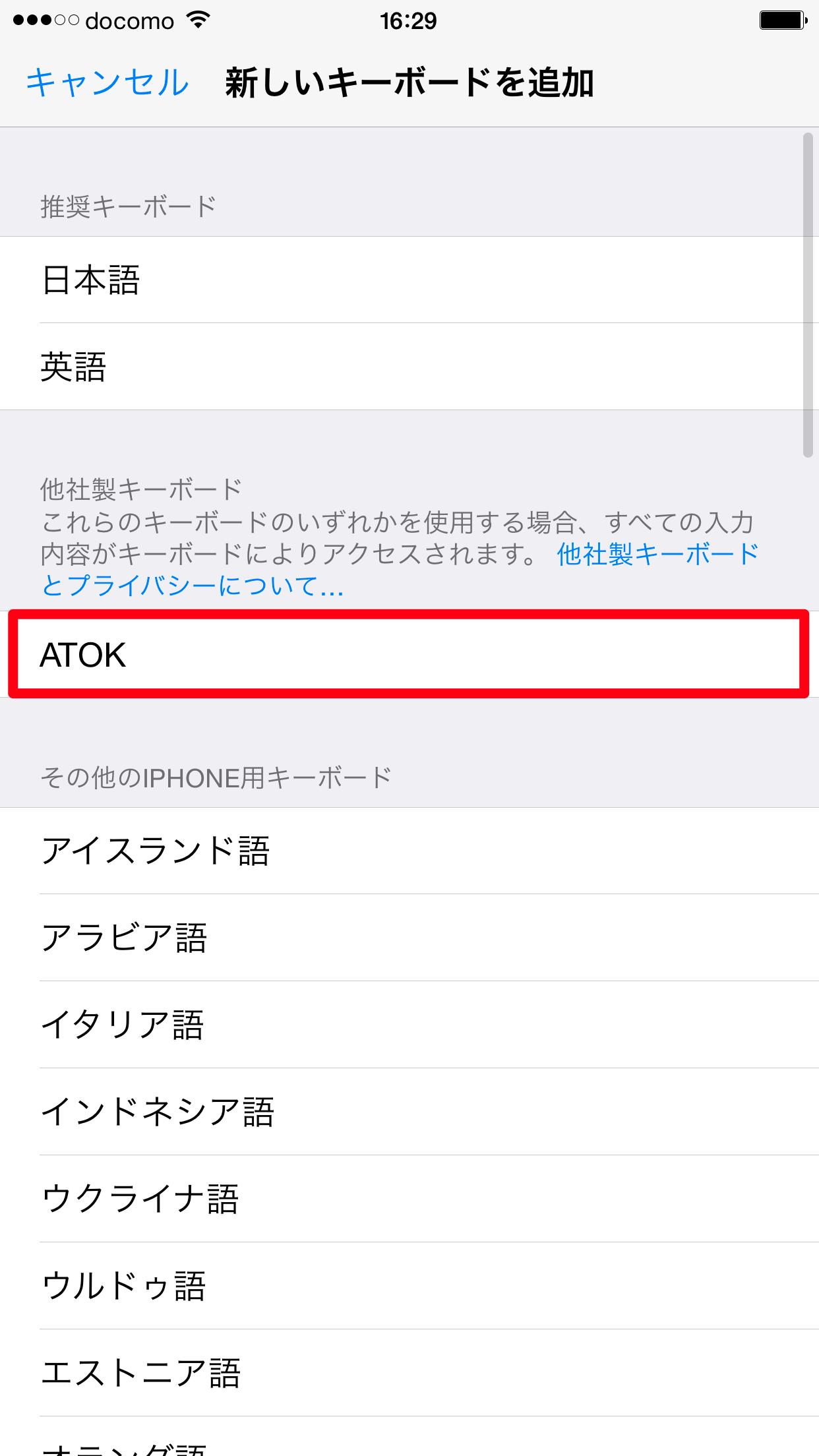 ATOKをキーボードとして追加する