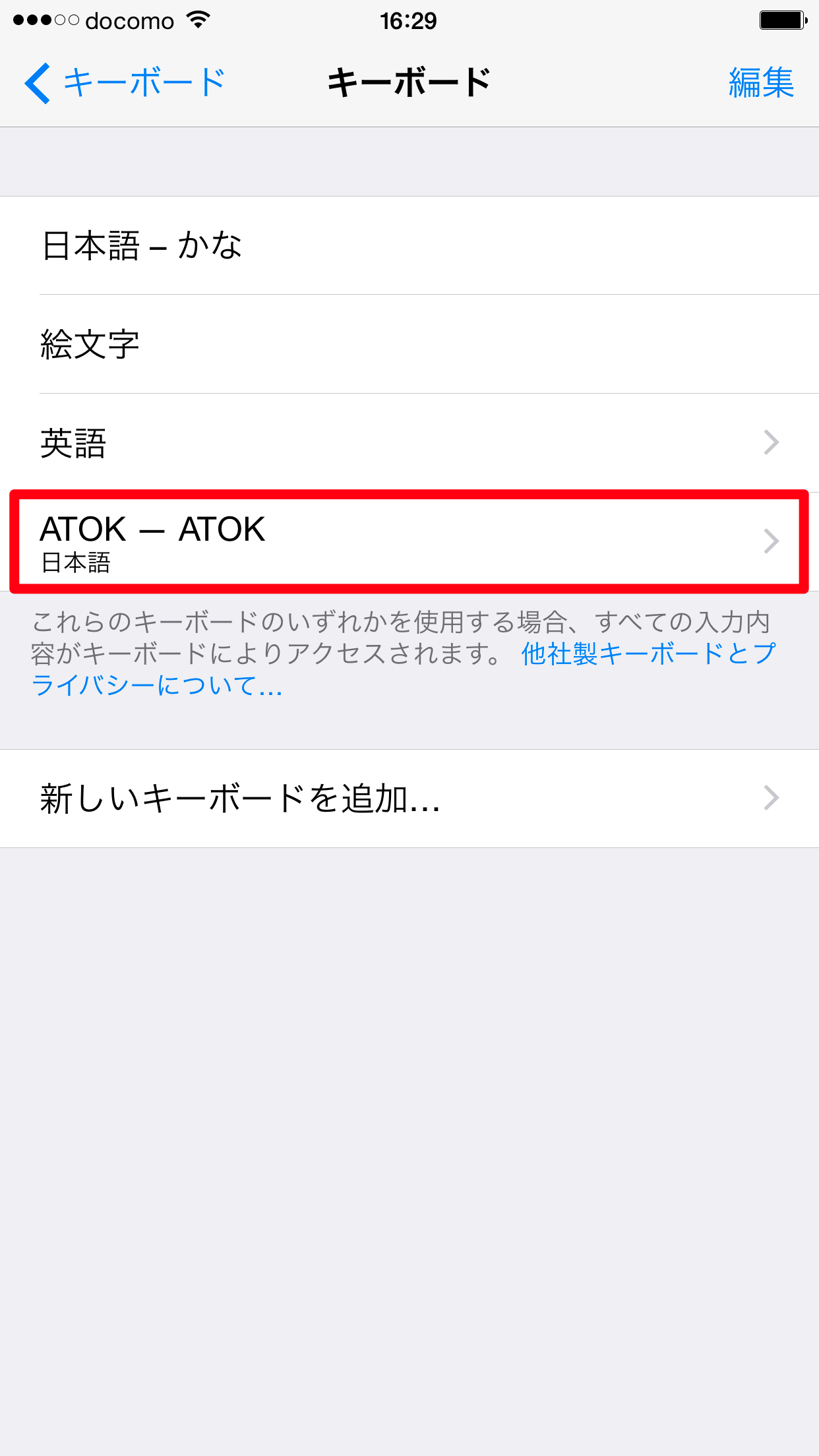 ATOKの設定画面を表示する