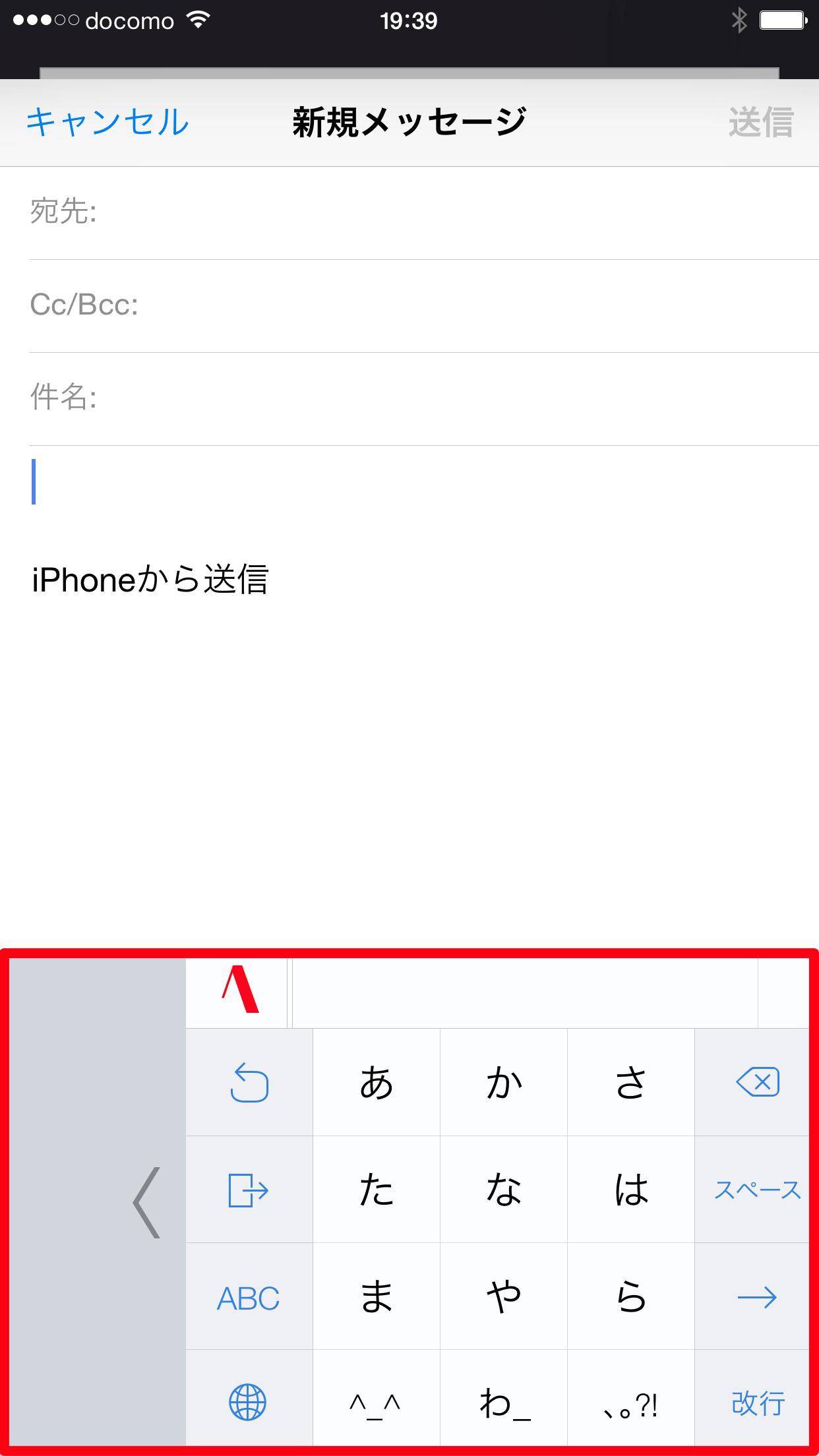 ATOKのキーボードが表示された
