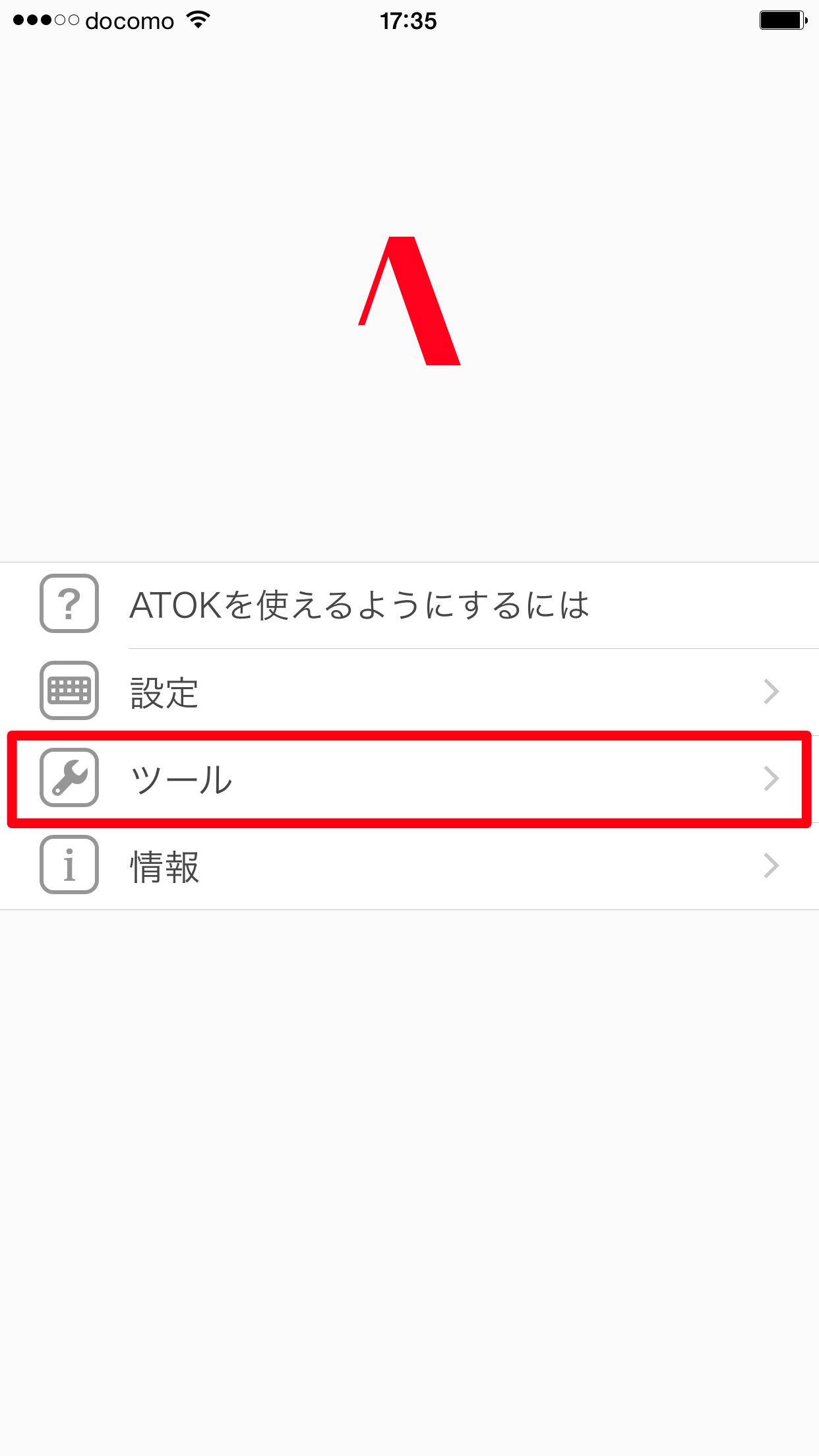 [ATOK]アプリの[ツール]画面を表示する