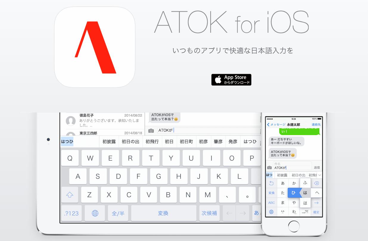 iPhoneでATOKを使う方法。iOS 8から標準のキーボードとして利用できる ...