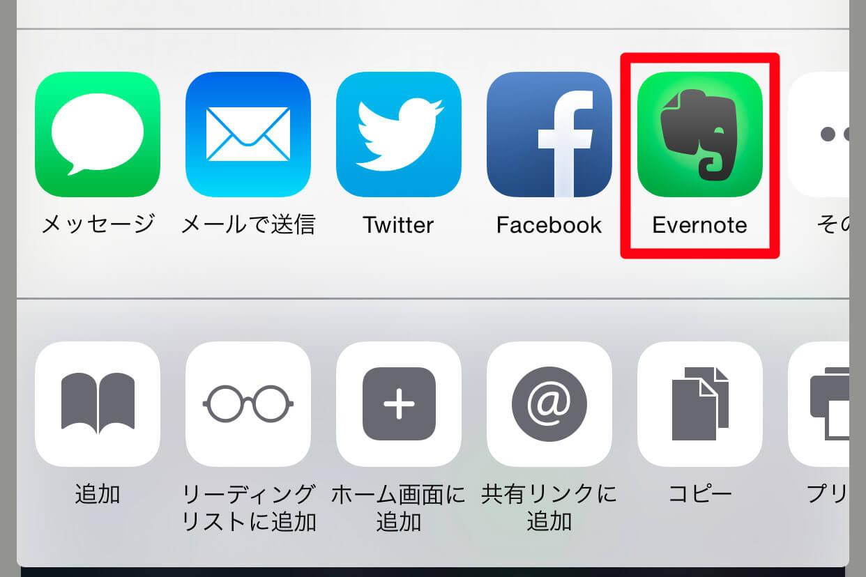 【iOS 8 新機能】Safariで見ているWebページをEvernoteにクリップする方法