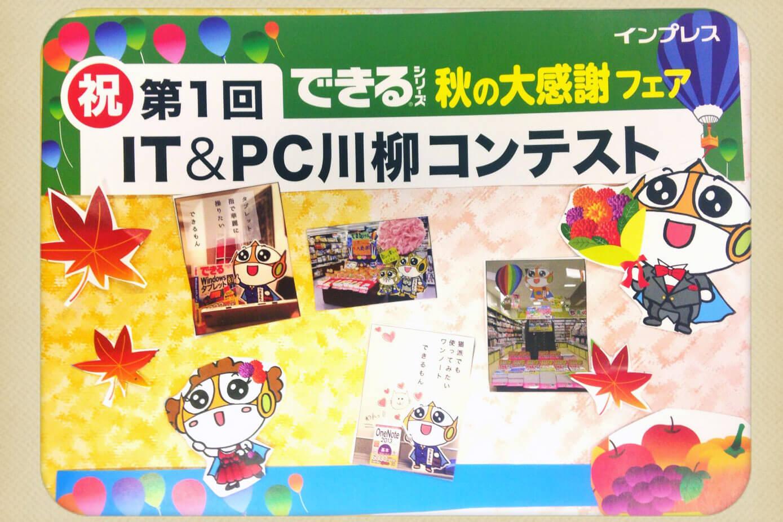 【できる秋フェアのIT&川柳】『アバンティブックセンター京都店』さまからのご投稿