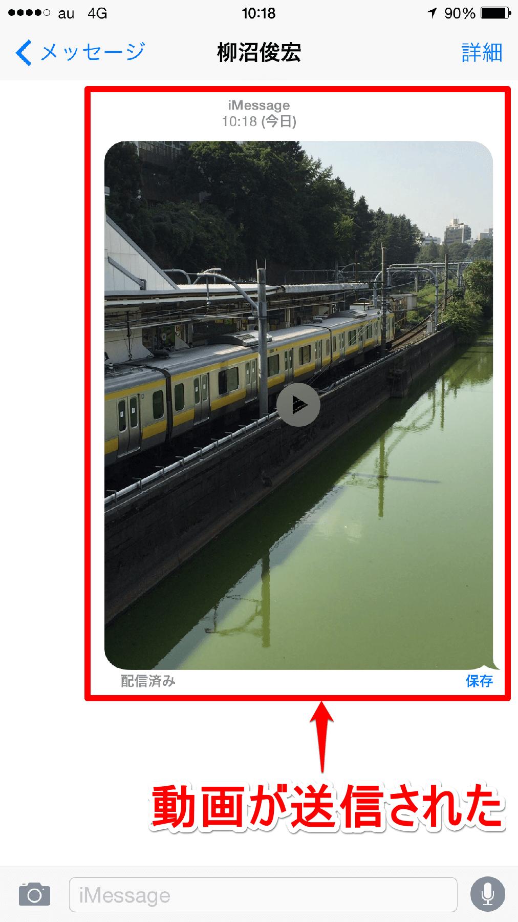ビデオメッセージが送信された画面