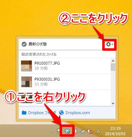 通知領域のアイコンを右クリックする画面