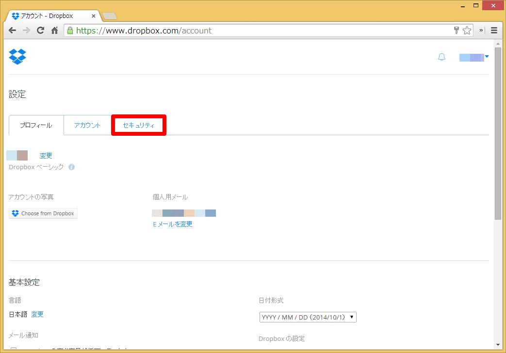 [セキュリティ]タブをクリックする画面