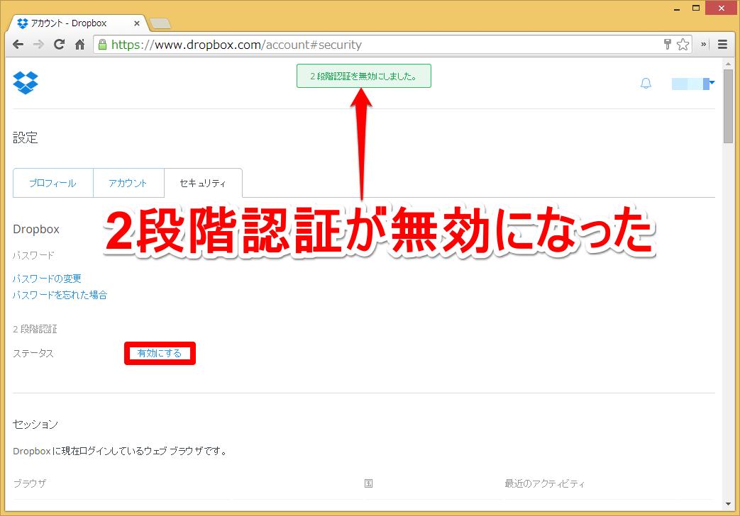 2段階認証が無効になった画面