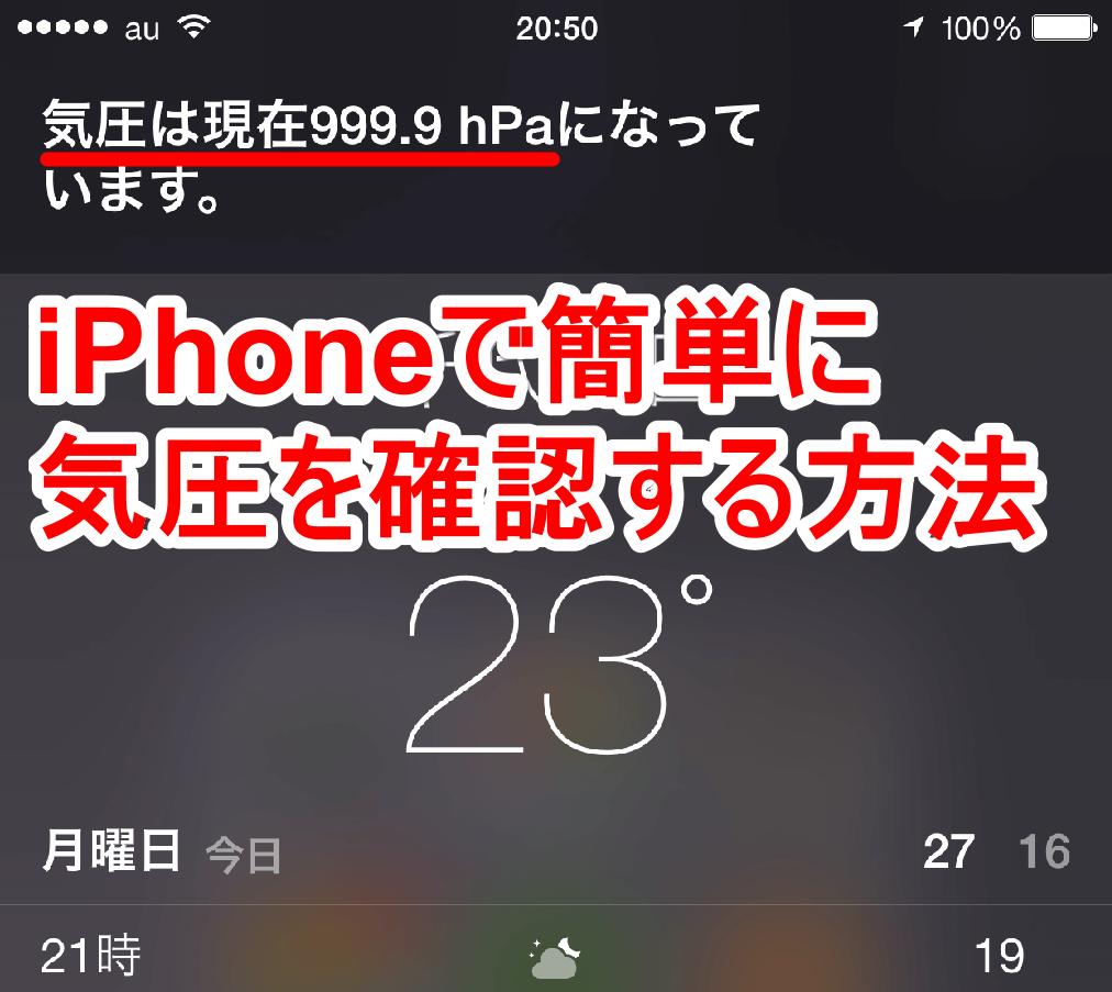 【iPhone 6 新機能】 iPhoneで超簡単に気圧を確認する方法