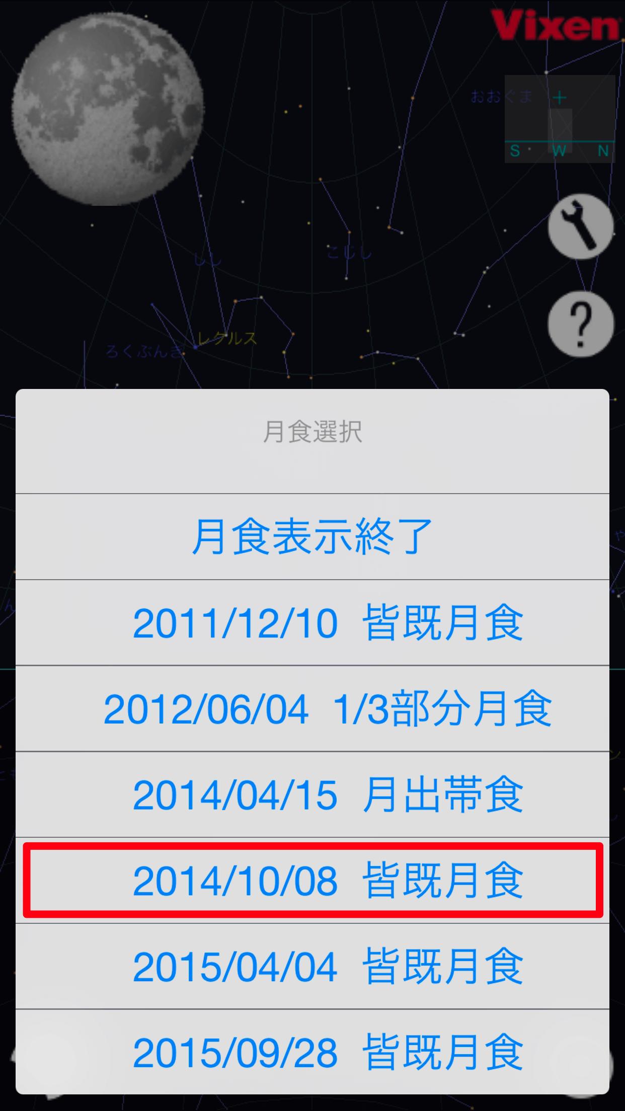 2014年10月8日の月食を選択する