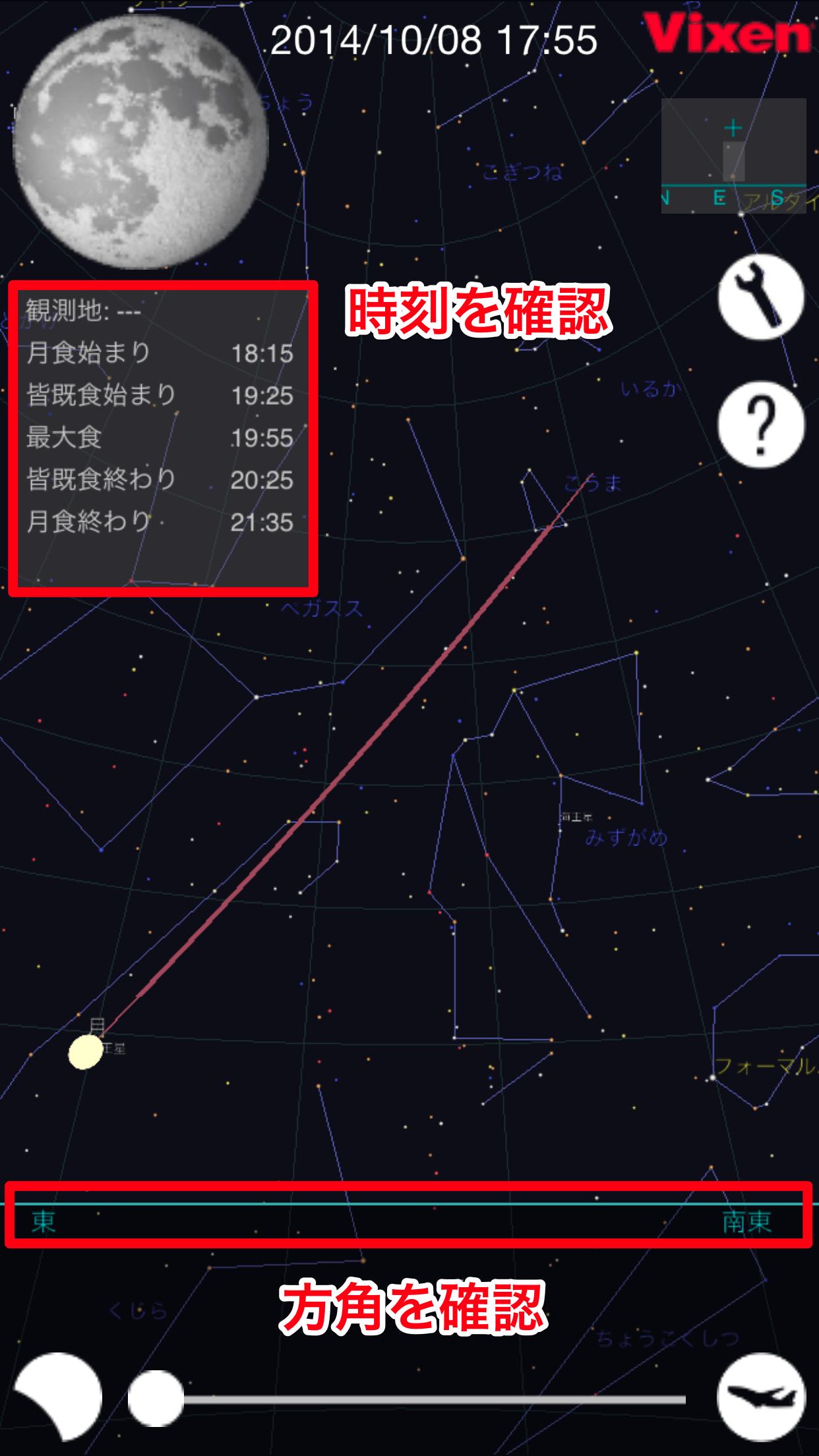 月食の時刻や方角を確認する