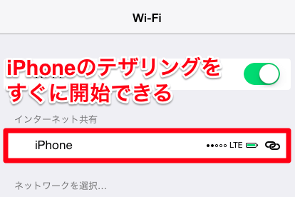 【iOS 8 新機能】iPhoneのテザリングをすぐに開始できる「インスタント・ホットスポット」機能の使い方