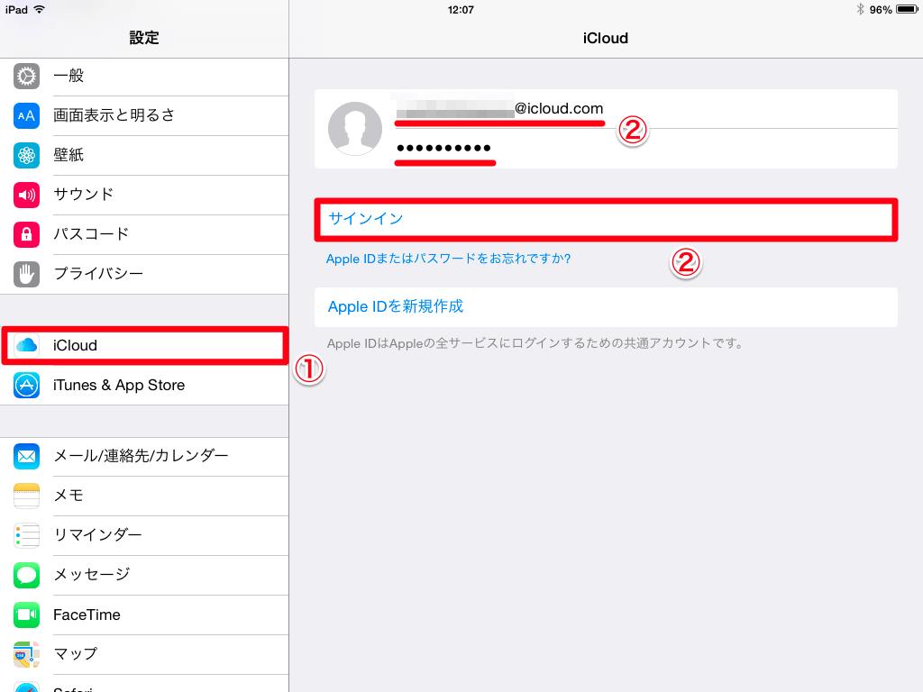 iPadnの[設定]画面を表示する