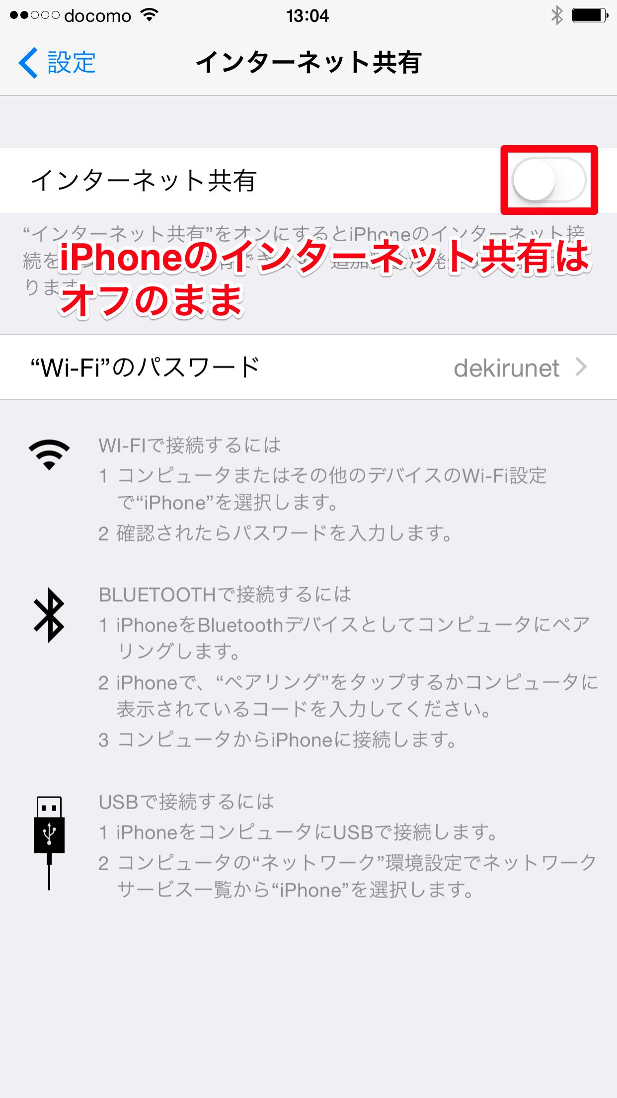 iPhoneの[インターネット共有]画面を確認する
