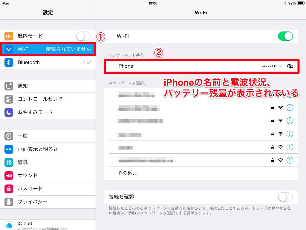 iPadの[Wi-Fi]画面からインターネット共有をオンにする