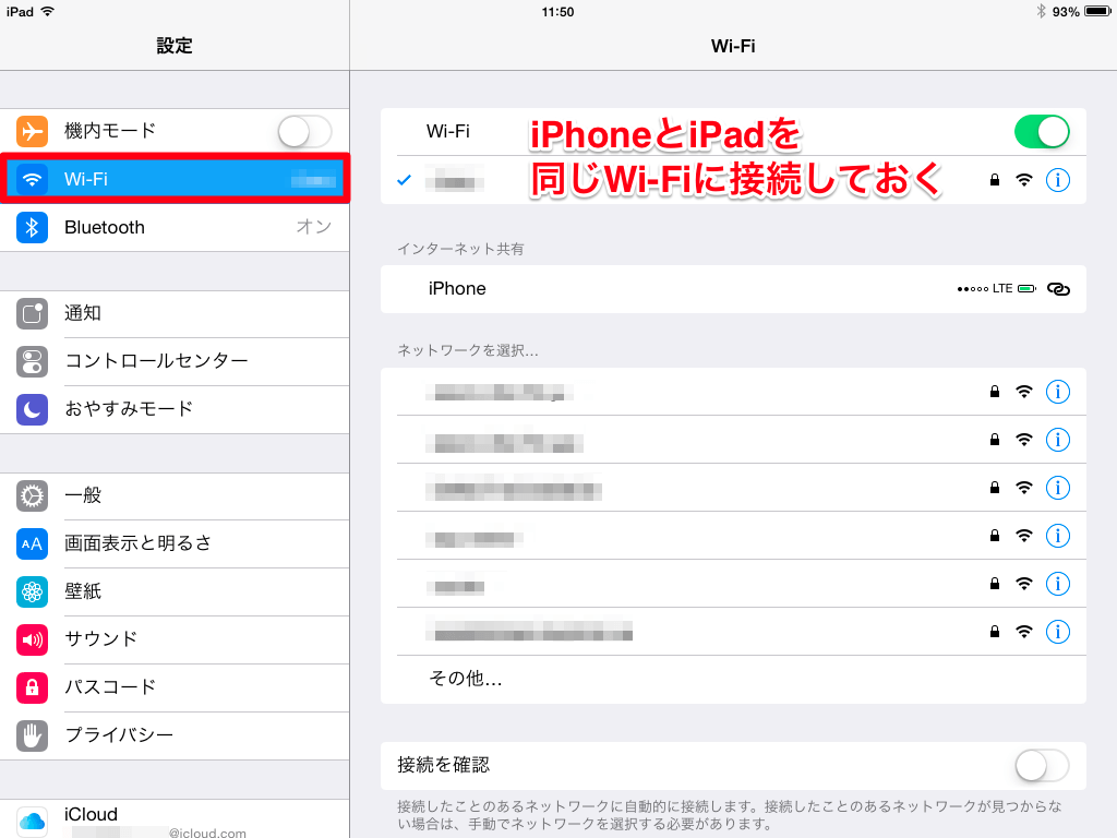 iPhoneとiPadを同じWi-Fiに接続する