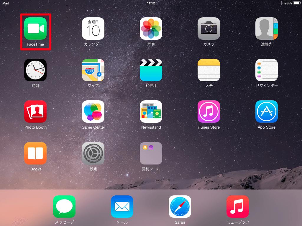 [FaceTime]アプリを起動する